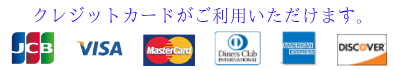 Payment is accepted in Credit cards. JCB VISA MASTER AMEX DINERS DISCOVER